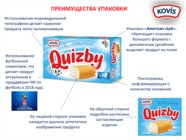 Quizby